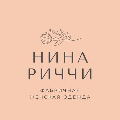 Нина Риччи, Москва