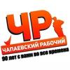 """""""Чапаевский рабочий"""", газета, г. Чапаевск"""
