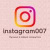 instagram007 | Your dreams come true