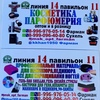 Садовод 14/11Косметика, маникюр, корея оптом!