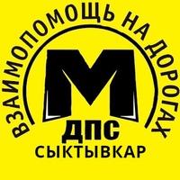 "Местоположение ДПС - Сыктывкар ""МДПС"""