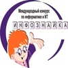 Информатика и ИКТ: конкурсы и не только...