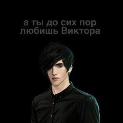 Виктор Грек, Брест