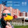 Василий К. | 06.08 | Археология