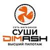 Суши DIMASH Доставка Роллов