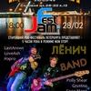 28/02 рок-фестиваль JamFest в Money Honey