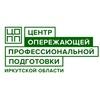 ЦОПП Иркутской области