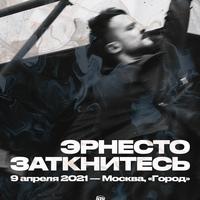 Эрнесто Заткнитесь / 9 апреля / Москва