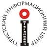 Углич - туристский информационный центр