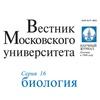 Вестник Московского университета. Биология