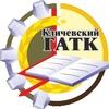 Кличевский колледж