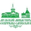 Свято-Серафимо-Саровский мужской монастырь