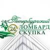 Ломбард в СПб Петербургский ломбард