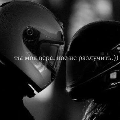 Любовь Моя