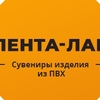 Lenta-lab.ru - производство этикеток