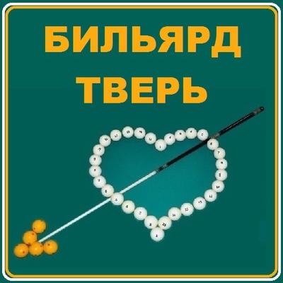 Саша Шаров, Тверь