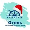 Отель Капитан - отдых в Крыму на Черном море