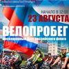 "Велопробег ""Триколор"" | Санкт-Петербург"
