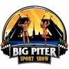 BIG PITER SPORT SHOW 2021