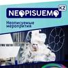 Neopisuemo.kz | НЕОПИСУЕМЫЕ СОБЫТИЯ | Алматы