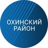 Городской округ «Охинский»