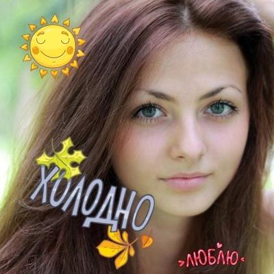Вика Милашевская