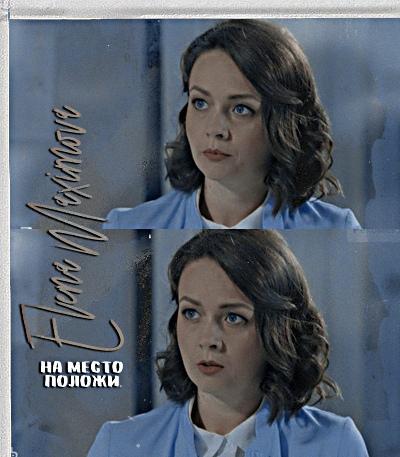 Лена Максимова, Киев