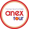 ANEX TOUR турагентство | Казань