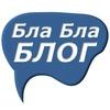 БлаБла Блог