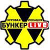 Бункер в Тольятти Лазертаг Квесты VR Корпоративы
