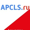APCLS - Агентство таможенных услуг