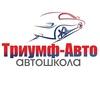 Автошкола Триумф-Авто Омск