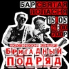 """""""Бригадный Подряд"""" в Чехове"""