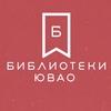 Библиотеки Юго-Востока Москвы