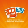 Школа скорочтения IQ007 | Дятьково | Фокино