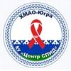 "КУ ""Центр СПИД"" г. Пыть-Ях"