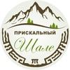 """Алтайский заповедник """"Шале Прискальный"""""""