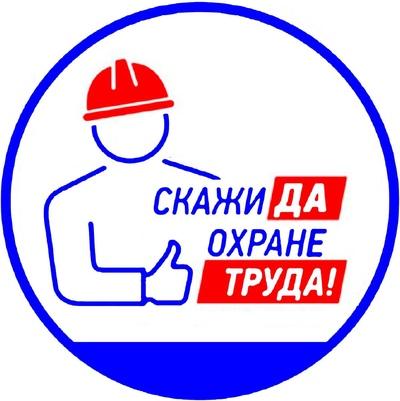 Okhrana-Truda Minsk