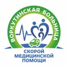 Воркутинская больница скорой медицинской помощи
