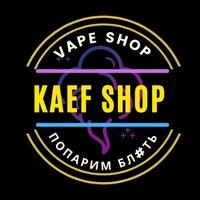 Vape KAEF SHOP