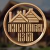 Дома из бревна и бруса под ключ Нижний Новгород