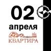2.04 Олег Медведев | Квартира