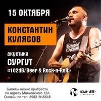КОНСТАНТИН  КУЛЯСОВ акустика ● 15.10 ● СУРГУТ
