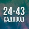 Садовод лосины 24-43