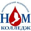 """ГБПОУ НО """"Нижегородский медицинский колледж"""""""