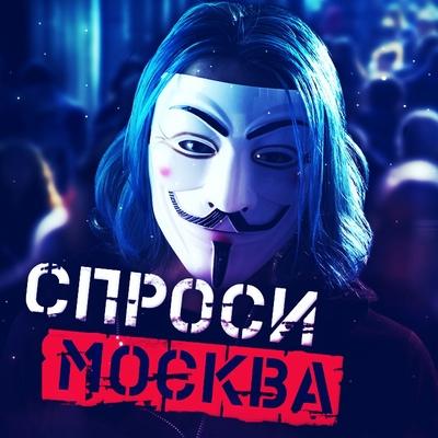 Елена Московская, Москва