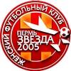 """ЖФК """"Звезда-2005"""" Пермь"""