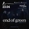 23.04.22 — END OF GREEN (GER) — PRAVDA (МСК)