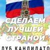 Клуб кандидатов в Президенты РФ