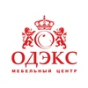 Мебельный Центр ОДЭКС